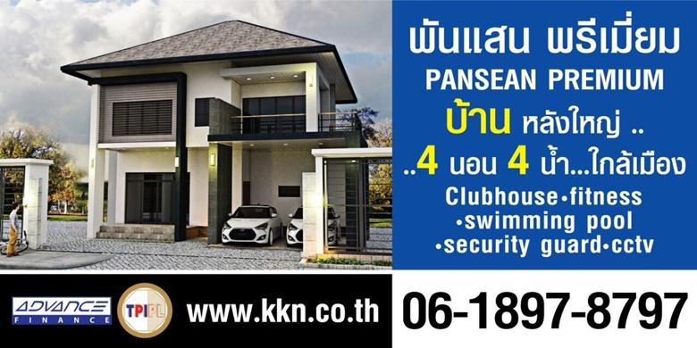 PanseanHouse010