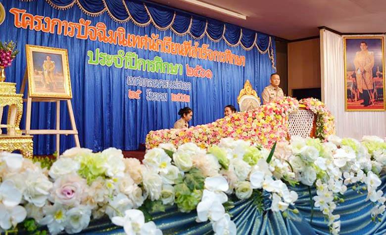 เทศบาลนครแม่สอดจัดโครงการปัจฉิมนิเทศนักเรียน ประจำปีการศึกษา 2561
