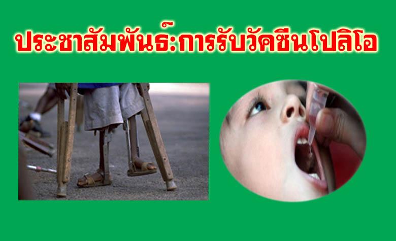 ประชาสัมพันธ์: การรับวัคซีนป้องกันโรคโปลิโอ (ฟรี)
