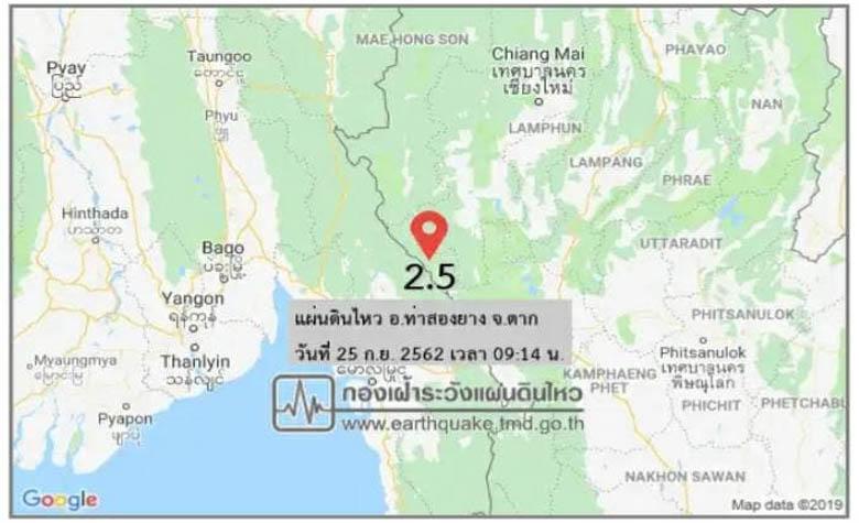 แผ่นดินไหว ที่อุทยานแห่งชาติแม่เมย ขนาด 2.5 ริกเตอร์ ความลึก 2 กิโลเมตร