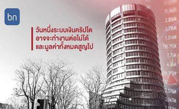 ตลาดวายแล้ว? ธนาคารยักษ์ใหญ่ของโลกทยอยพับแผนเกี่ยวกับเงินคริปโต