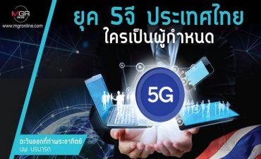 ยุค 5 จีประเทศไทย ใครเป็นผู้กำหนด