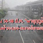 """อุตุฯ เตือน 14-18 มี.ค. รับมือ """"พายุฤดูร้อน"""" ฝนฟ้าคะนอง-ลมกระโชกแรง"""