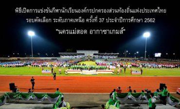 พิธีเปิดการแข่งขันกีฬานักเรียนอปท.ภาคเหนือ ครั้งที่ 37 ประจำปีการศึกษา 2562